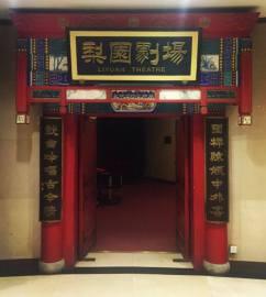 Théâtre 1